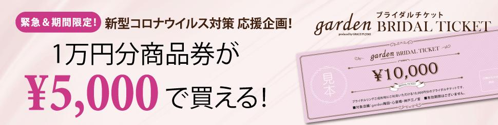 神戸ブライダルチケット
