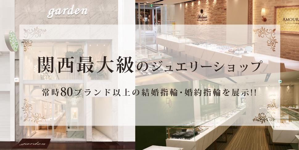 神戸の結婚指輪・婚約指輪のgarden神戸三ノ宮