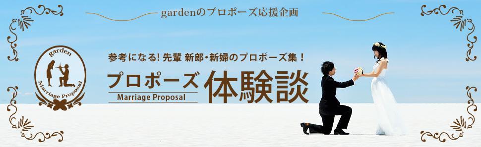 大阪サプライズプロポーズ・プロポーズ