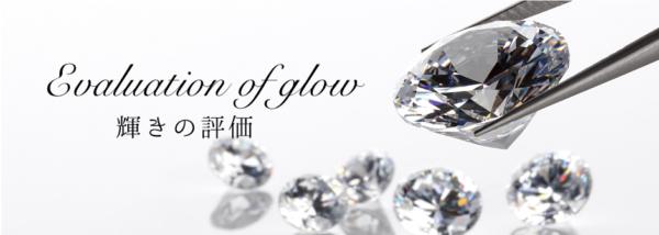 ダイヤモンドの輝きの評価garden神戸三ノ宮