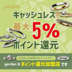 garden神戸三ノ宮はキャッシュレス・【最大5%ポイント】還元加盟店です