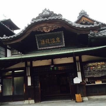 神戸のサプライズプロポーズ 道後温泉