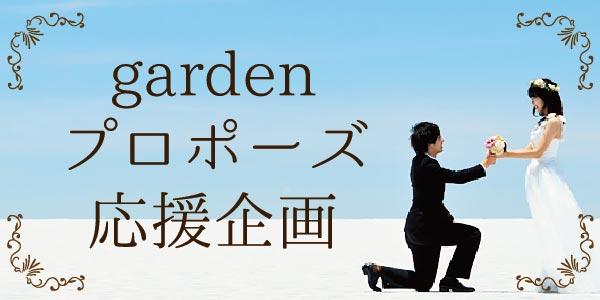 神戸市三ノ宮兵庫でプロポーズ
