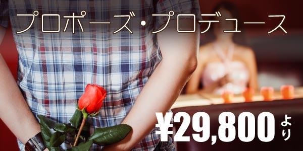 プロポーズプロデュースプラン神戸三ノ宮兵庫garden