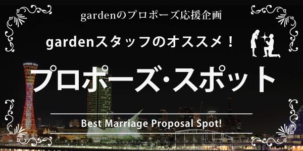 神戸市兵庫garden神戸三ノ宮のおススメプロポーズスポットのバナー