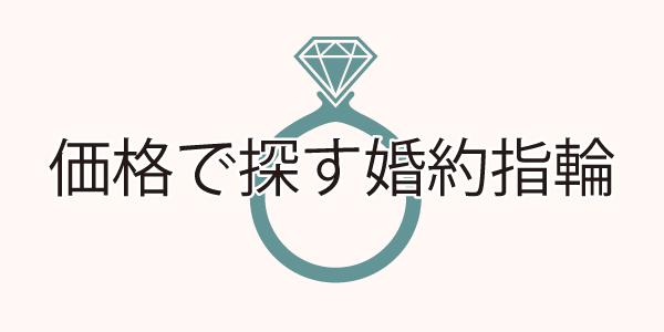 価格で探す婚約指輪