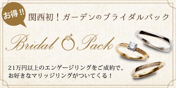 婚約指輪結婚指輪がお得になるブライダルパック