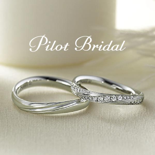 鍛造リングパイロットブライダルキラキラゴージャス指輪ブライト結婚指輪神戸三ノ宮兵庫