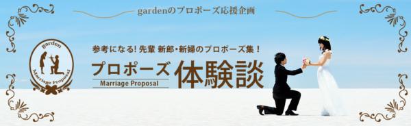 プロポーズ体験談神戸三ノ宮garden