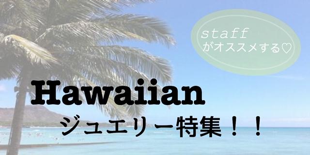ハワイアンジュエリーを神戸市三ノ宮で探すならgarden2