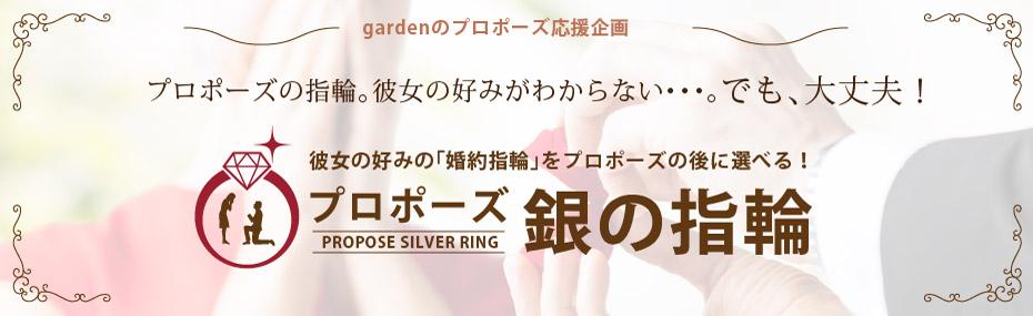 後から選べる婚約指輪神戸三ノ宮