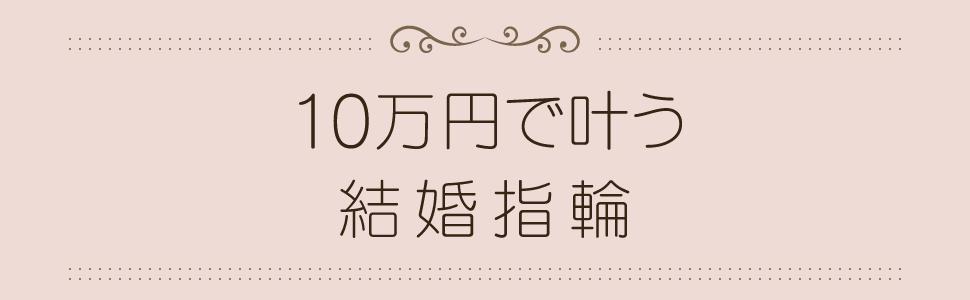 神戸市三ノ宮で10万円で結婚指輪