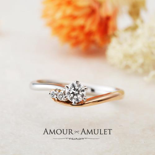アムールアミュレットボヌールの婚約指輪1正規取扱店garden神戸三ノ宮