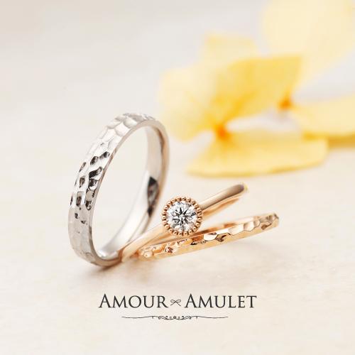 アムールアミュレット指輪カルメセットリング1