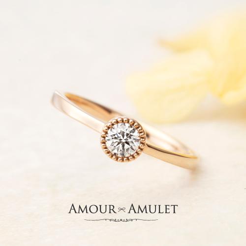 アムールアミュレット指輪カルメエンゲージリング1