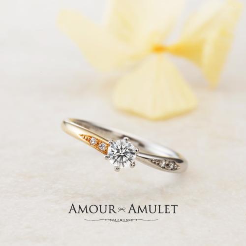 アムールアミュレットアンフィニテの婚約指輪1