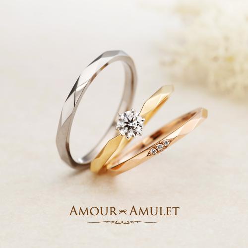 アムールアミュレット指輪ミルメルシーのセットリング1
