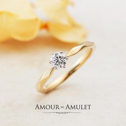 アムールアミュレット指輪ミルメルシーのエンゲージリング1