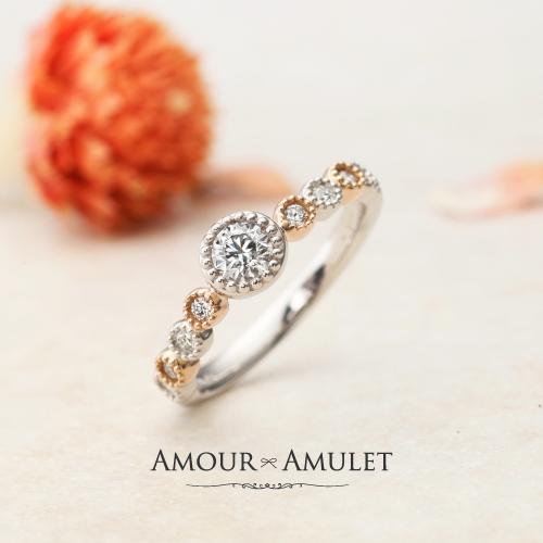アムールアミュレット指輪モンビジューエンゲージリング1