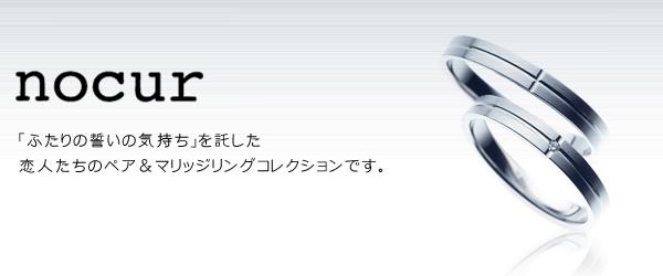 神戸三ノ宮10万前後の結婚指輪8