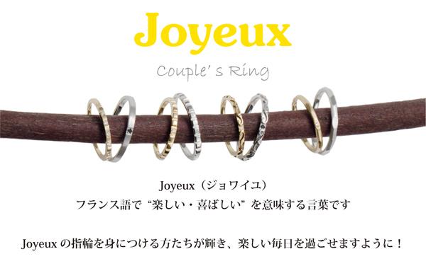 ジョワイユ結婚指輪神戸市・三ノ宮