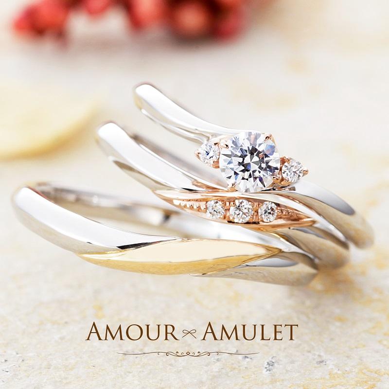 アムールアミュレット指輪シュシュセットリング1