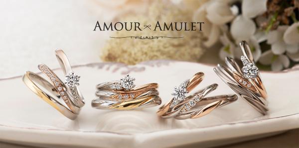 AMOUR AMULETの指輪紹介の画像