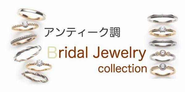 garden姫路アンティーク調リング特集の画像