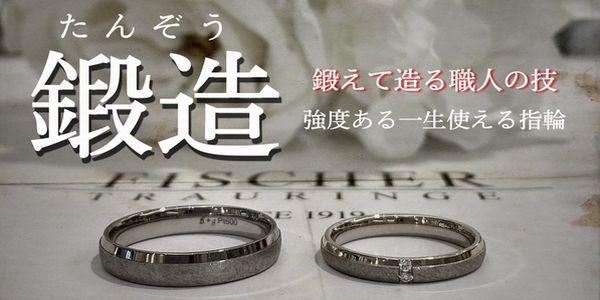 神戸三ノ宮鍛造製法の結婚指輪