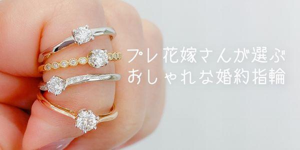 神戸三ノ宮婚約指輪おしゃれ