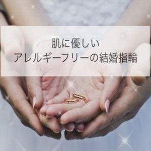 アレルギフリーの結婚指輪神戸