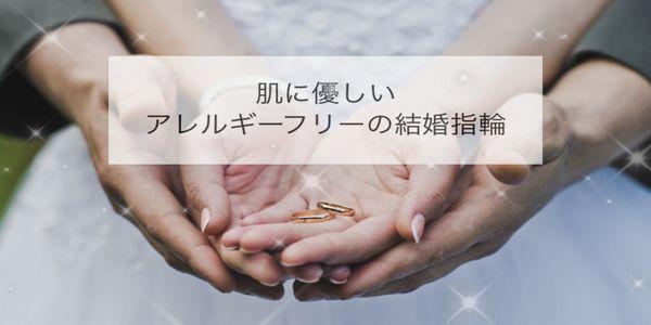 神戸三ノ宮アレルギフリーの結婚指輪
