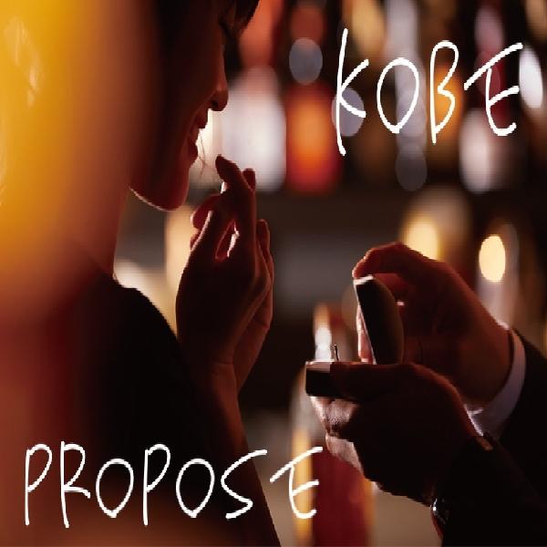 神戸でプロポーズするならgarden神戸三ノ宮