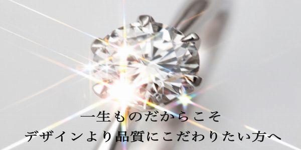 神戸三ノ宮高品質ブライダルジュエリー