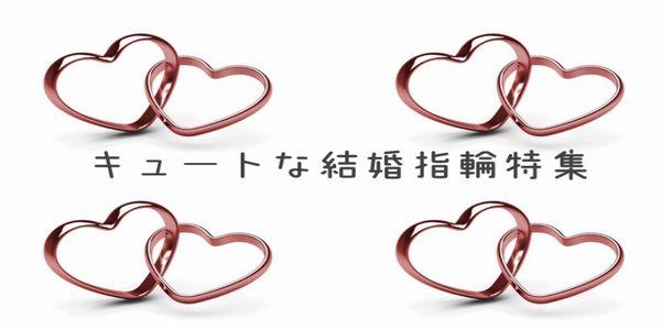 神戸三ノ宮結婚指輪かわいい