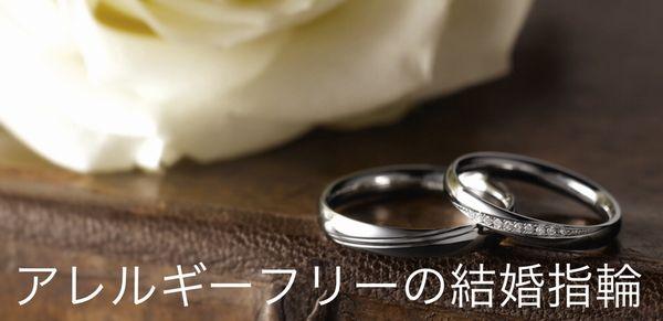 神戸市三ノ宮金属アレルギーフリー対応指輪
