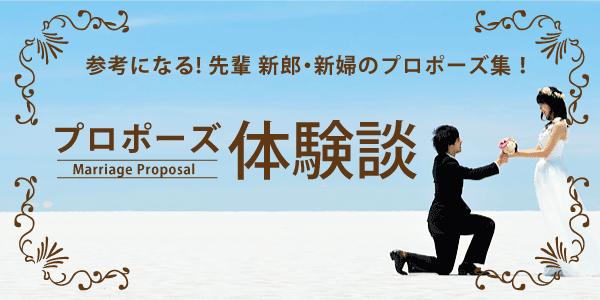 神戸三ノ宮プロポーズ体験談