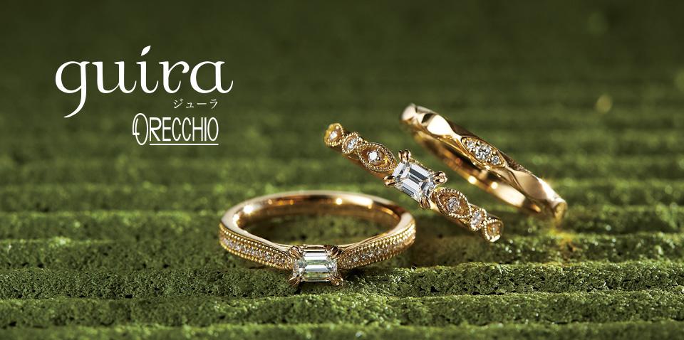 神戸三ノ宮オシャレな婚約指輪ジューラオレッキオ