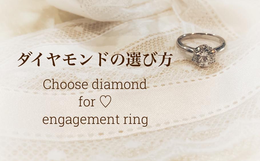 神戸三ノ宮ダイヤモンドの選び方1