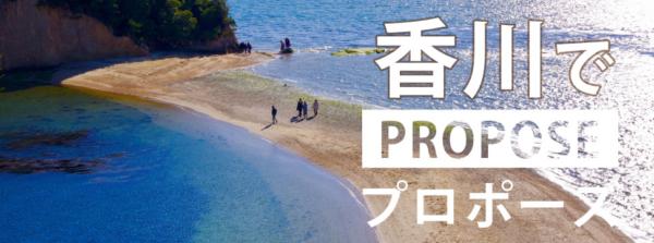 香川 高松エリア版 人気の結婚指輪・婚約指輪特集・オススメプロポーズスポット6選