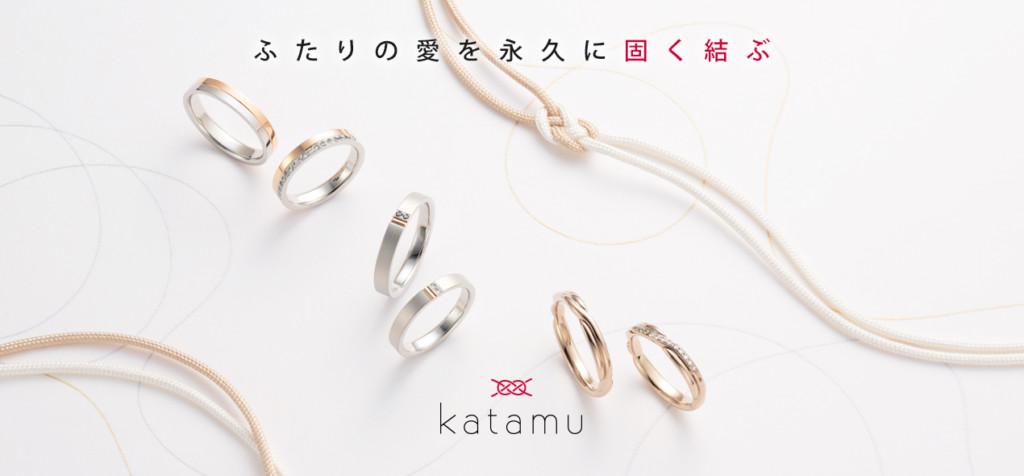 神戸三ノ宮鍛造リングカタム