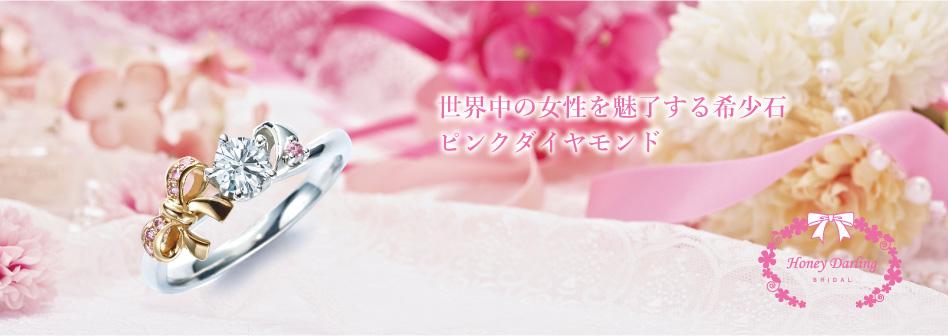 神戸三ノ宮キュートかわいい婚約指輪・結婚指輪3