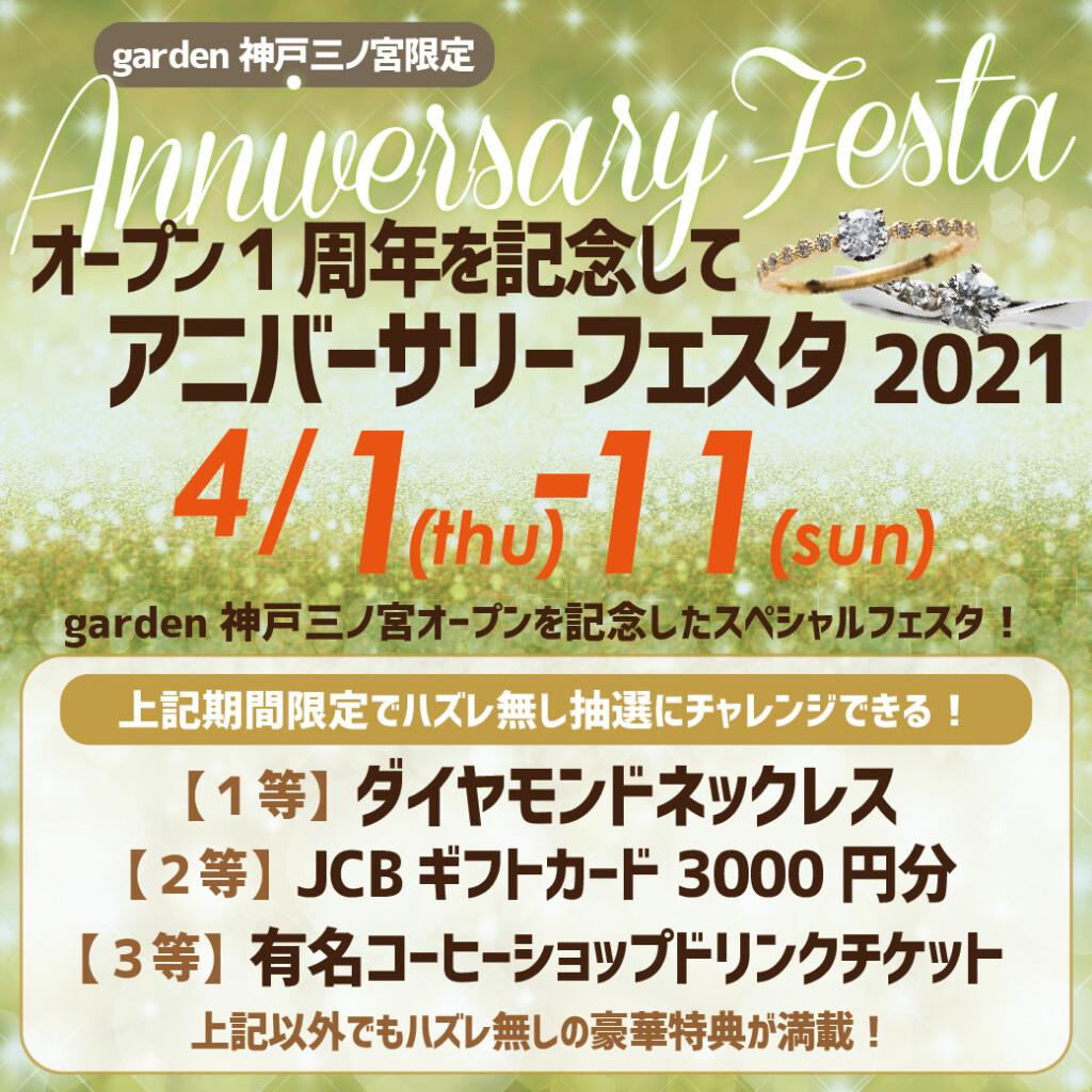 オープン1周年記念!1st Anniversary festa開催