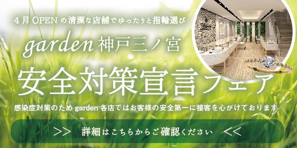 神戸三ノ宮結婚指輪|安全宣言