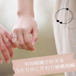 神戸で見る結婚指輪の平均相場とは