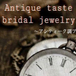 神戸アンティーク調のオシャレな結婚指輪特集