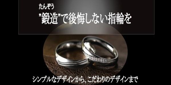 鍛造製法の婚約指輪・結婚指輪神戸三ノ宮