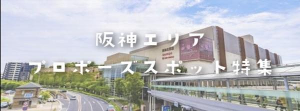 西宮・尼崎・芦屋のプロポーズスポット