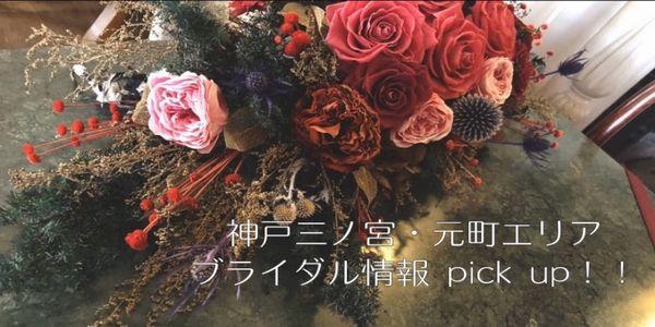 神戸三ノ宮・元町のブライダル情報