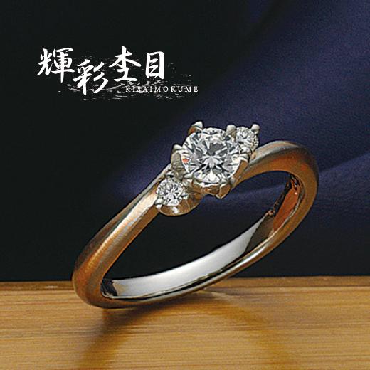 和テイストの婚約指輪神戸三ノ宮1